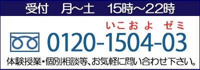 個別指導塾の電話番号