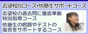 志望校別・他塾サポート